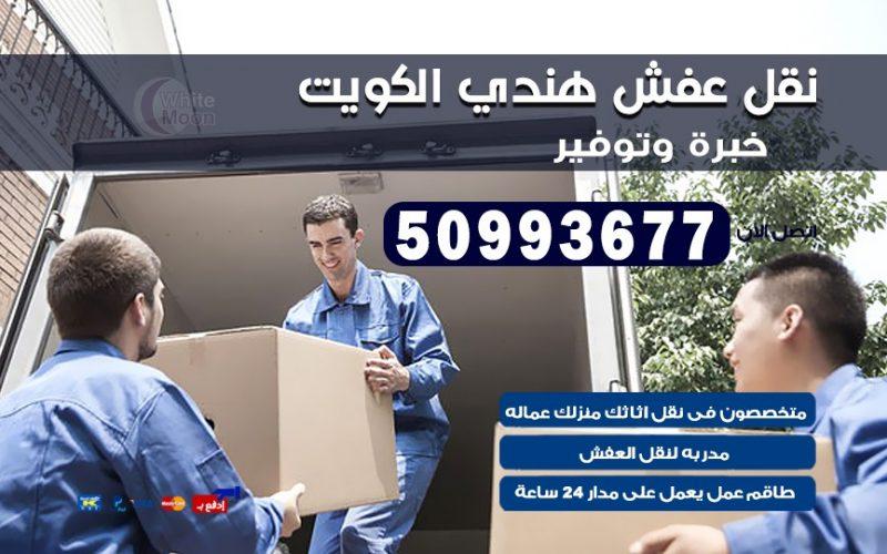 نقل عفش هندي خيطان الجنوبي 50993677 نقل عفش عماله هنديه بالكويت