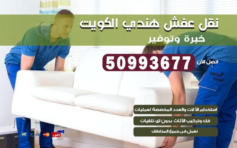 نقل عفش هندي الرقة 50993677 نقل عفش عماله هنديه بالكويت
