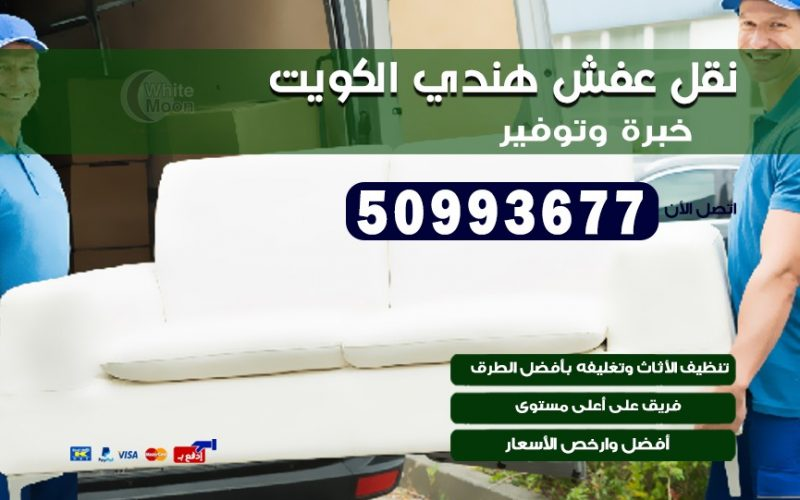 نقل عفش هندي العمرية 50993677 نقل عفش عماله هنديه بالكويت