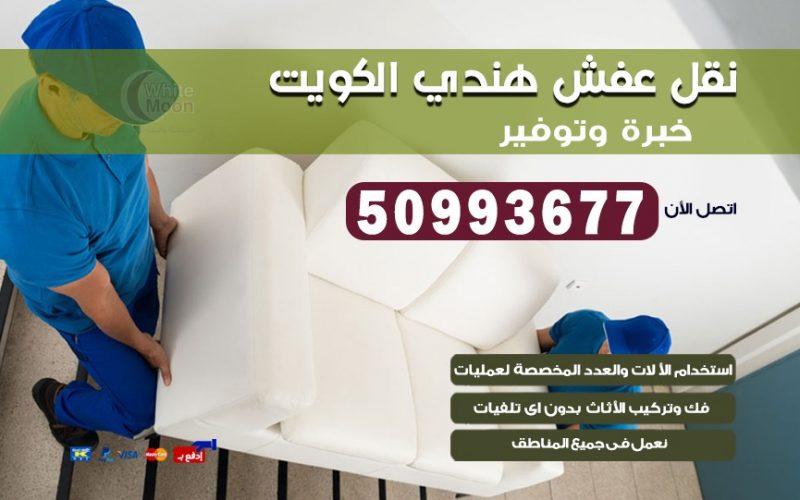 نقل عفش هندي الرابية 50993677 نقل عفش عماله هنديه بالكويت