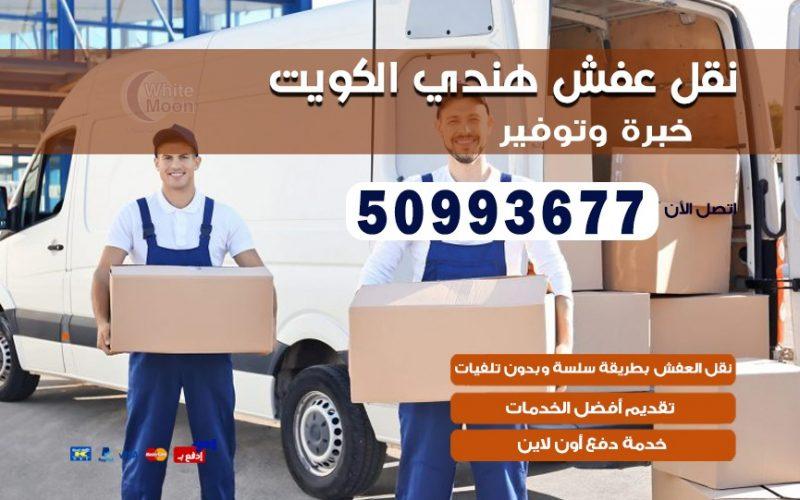 نقل عفش هندي الرحاب 50993677 نقل عفش عماله هنديه بالكويت