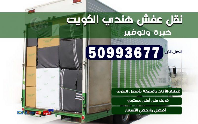 نقل عفش هندي اشبيلية 50993677 نقل عفش عماله هنديه بالكويت