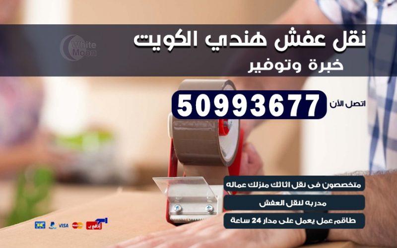 نقل عفش هندي الفحيحيل 50993677 نقل عفش عماله هنديه بالكويت