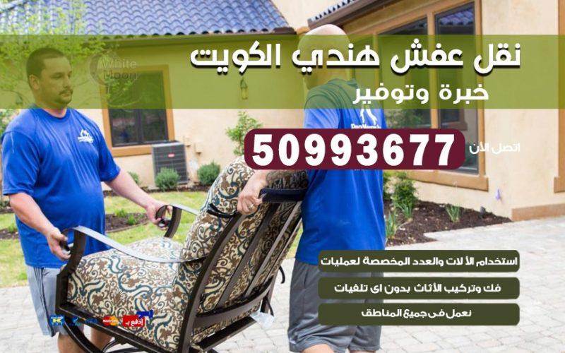 نقل عفش هندي عبد الله المبارك 50993677 نقل عفش عماله هنديه بالكويت