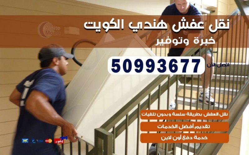 نقل عفش هندي الشعب 50993677 نقل عفش عماله هنديه بالكويت