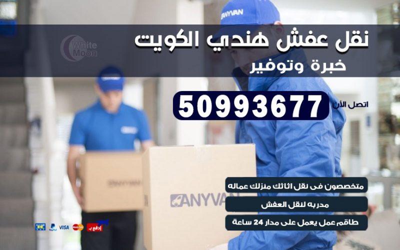 نقل عفش هندي القيروان 50993677 نقل عفش عماله هنديه بالكويت