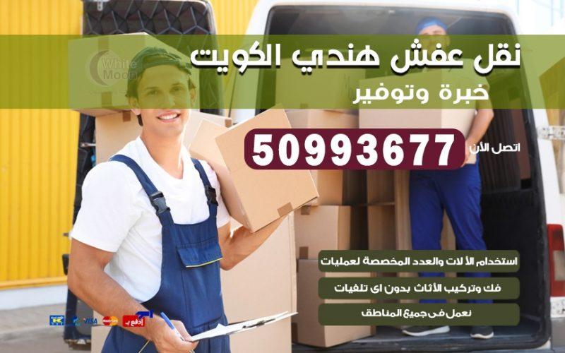 نقل عفش هندي النسيم 50993677 نقل عفش عماله هنديه بالكويت