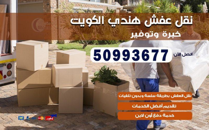 نقل عفش هندي النعيم 50993677 نقل عفش عماله هنديه بالكويت