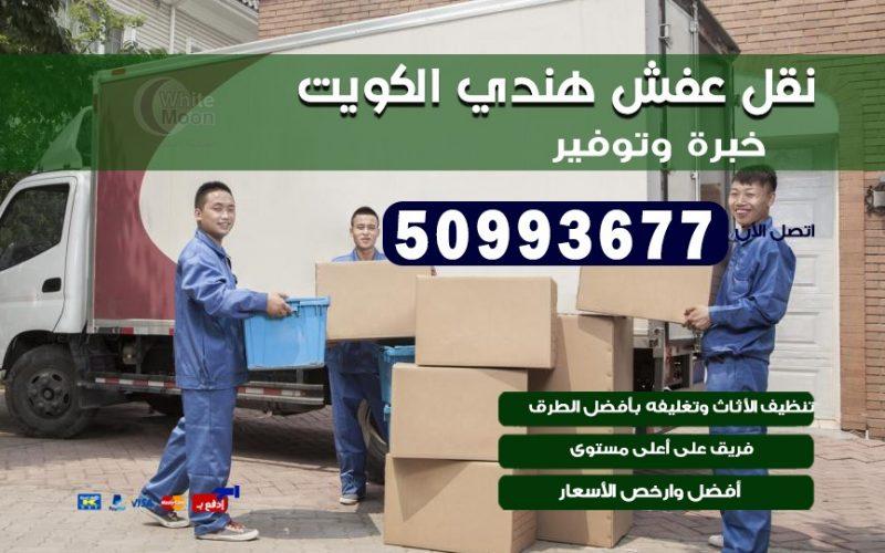 نقل عفش هندي العدان 50993677 نقل عفش عماله هنديه بالكويت