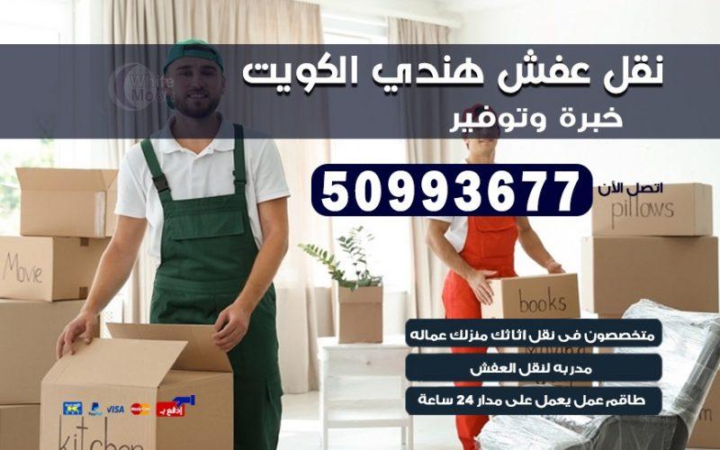 نقل عفش هندي الدسمة 50993677 نقل عفش عماله هنديه بالكويت