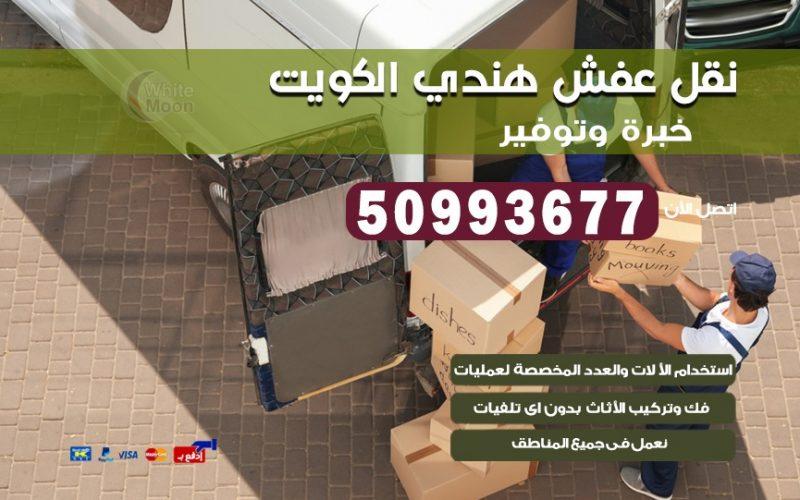 نقل عفش هندي الفنطاس 50993677 نقل عفش عماله هنديه بالكويت