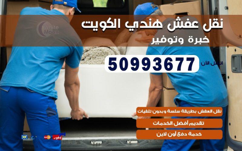 نقل عفش هندي الرميثية 50993677 نقل عفش عماله هنديه بالكويت