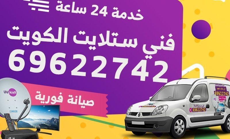 فني ستلايت الكويت 24 ساعه 55773600