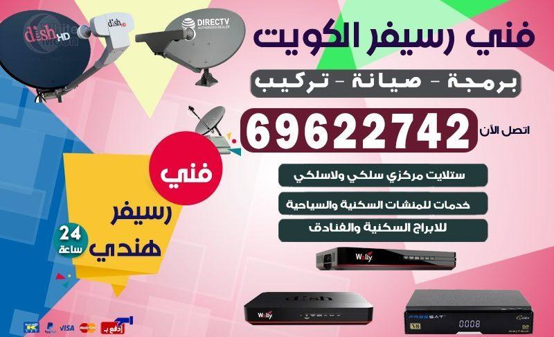 ستلايت الغانم 52227336 فني ستلايت الكويت 24 ساعة تركيب اصلاح صيانة
