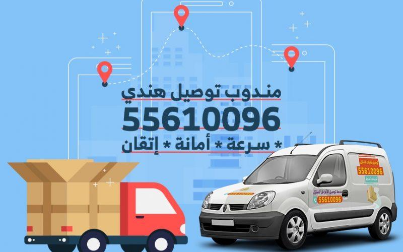 رقم مندوب توصيل بالكويت 55610096 خدمات توصيل طلبات للمنازل