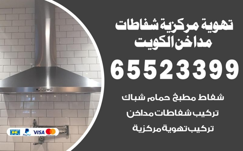 فني تهوية مركزية 65523399 شفاطات مداخن الكويت