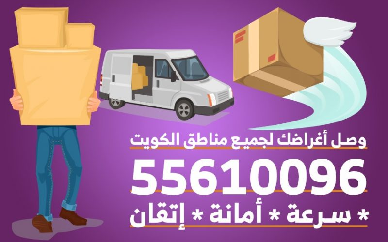 مندوب توصيل الكويت اغراض طلبات جمعية مكتبة موظفات سيدات سائق توصيل هندي