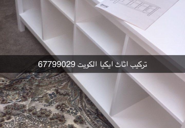 فني تركيب اثاث ايكيا بالكرتون 99699343 تركيب ايكيا الكويت