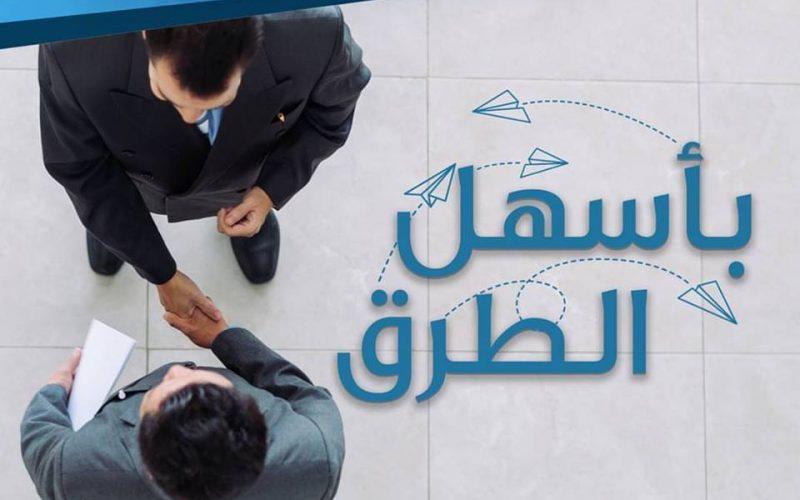 الخدمات المتكاملة لتعقيب جميع المعاملات التجارية للمبادرين و للشركات الصغيرة والمتوسطة والمساهمة