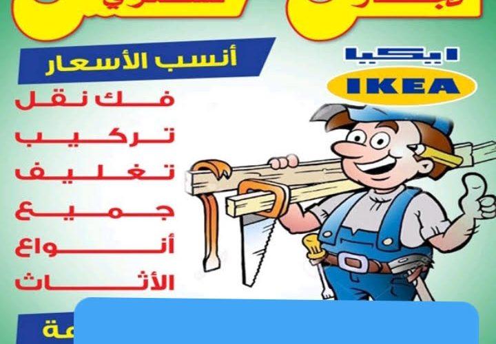 نقل عفش الاحمدى الكويت