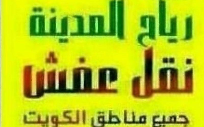 نقل عفش خبراء نقل العفش بالكويت