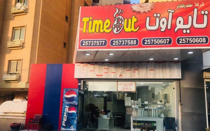 مطعم فطاير تايم اوت فطائر شاميات وجبات سريعة خدمة توصيل