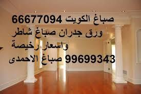 معلم صباغ بالمنطقه العاشره معلم جبس بورد الكويت