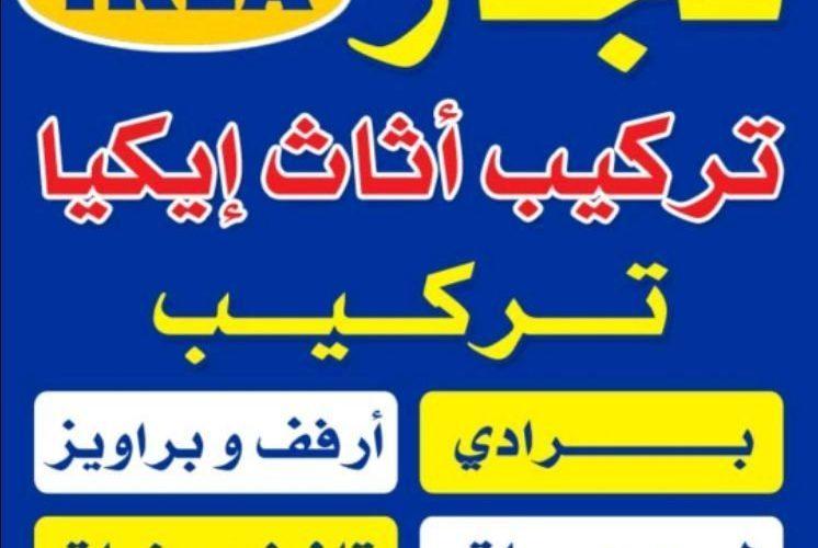 فني امن وسريع تركيب اثاث ايكيا الكويت تريب اثاث بالمنزل