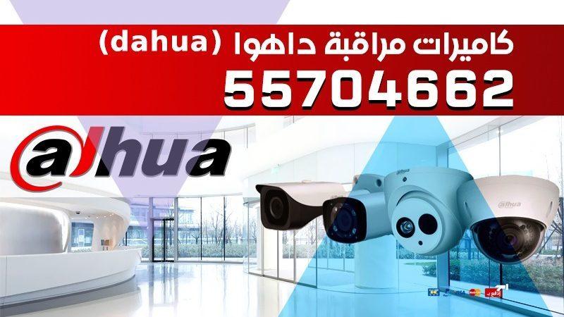 فني كاميرات مراقبة الكويت هندي 55704662 كاميرات مراقبه وانظمة حماية