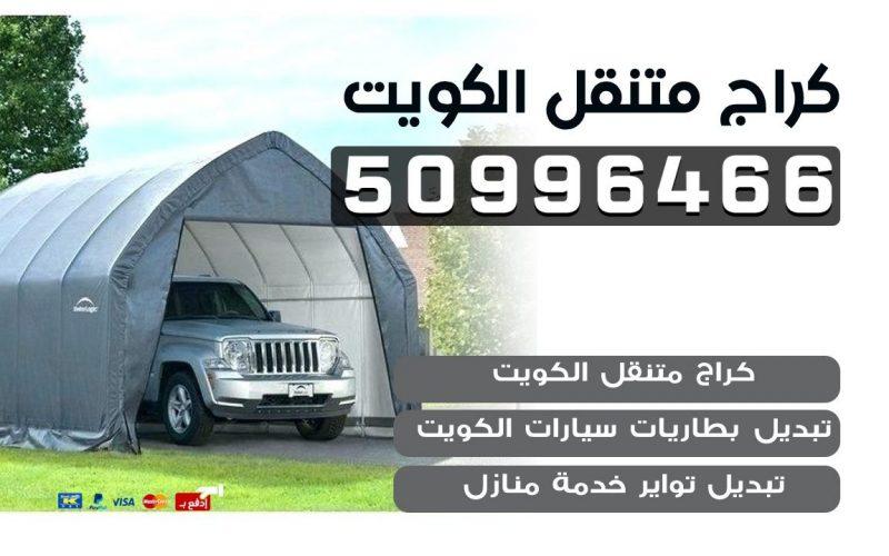 كهربائي سيارت متنقل الكويت 50996466 كراج سيارت بنشر متنقل تبديل بطاريات وتواير