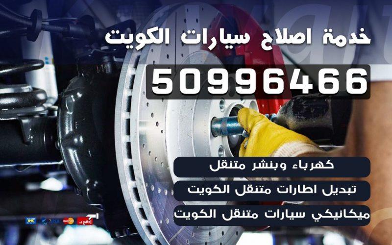 كراج تصليح سيارات تويوتا الكويت 50996466 Toyota Cars Kuwait