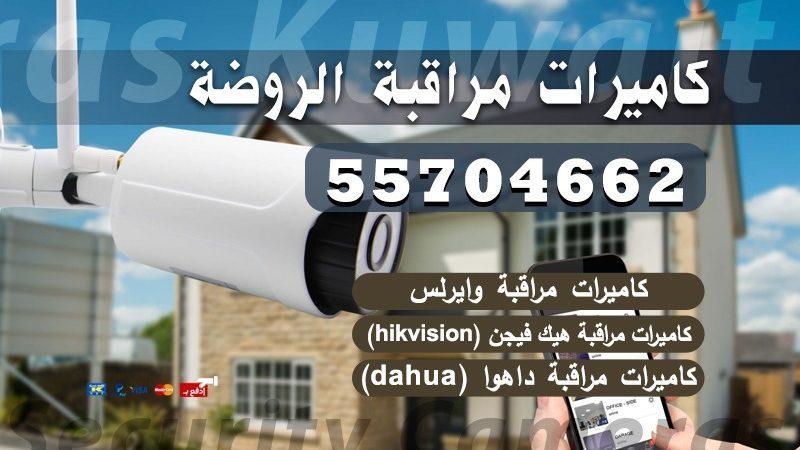 فني كاميرات مراقبة جمعية الروضة 55704662 تركيب وصيانة كاميرات المراقبه