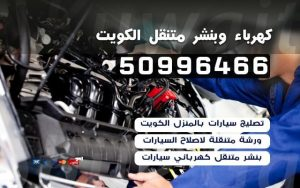 خدمة سيارات بالكويت