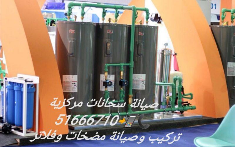 مضخات مياه وسخانات مركزية صيانة السيستم المركزى بأقل الأسعار
