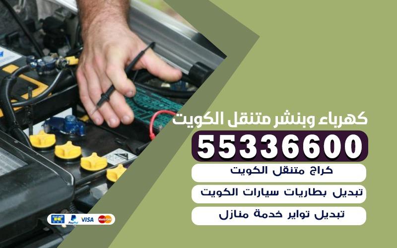 تبديل بطاريات الكويت 55336600 تبديل بطارية السيارة امام المنزل