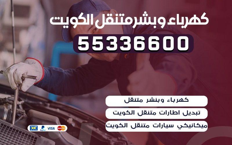بنشر متنقل سريع 55336600 اسرع خدمة سيارات بالكويت