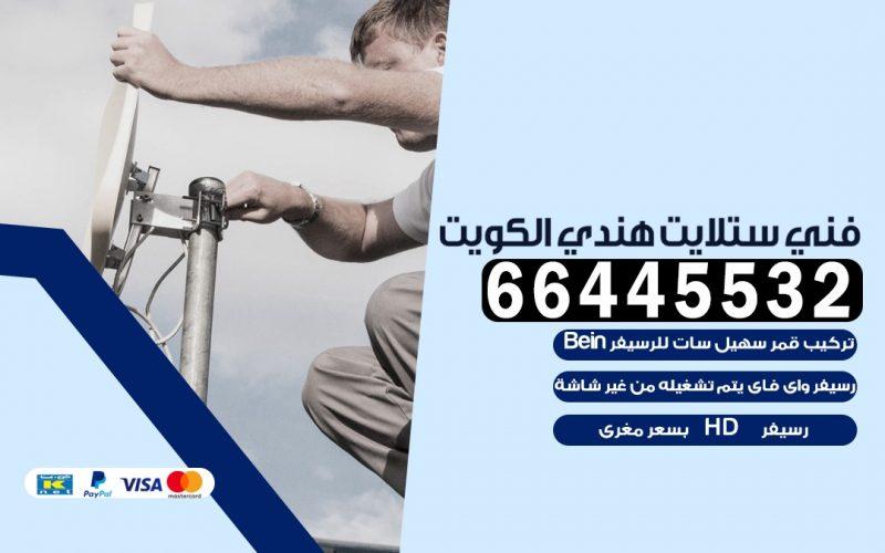 فني ستلايت جمعية اليرموك 66445532 | خدمة ستلايت رسيفر | الكويت