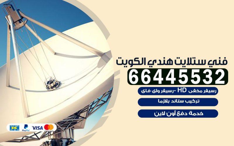 فني ستلايت جمعية الشهداء 66445532 | خدمة ستلايت رسيفر | الكويت