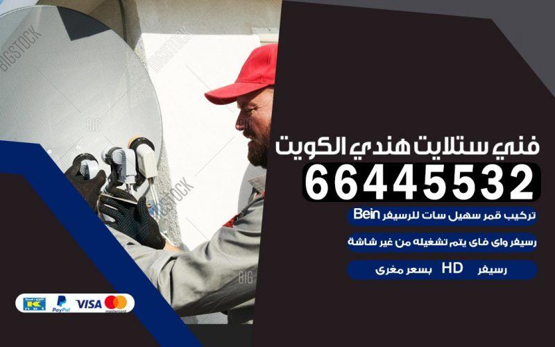 فني ستلايت جمعية حطين 66445532 |خدمة ستلايت رسيفر | الكويت