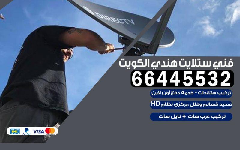 فني ستلايت جمعية الزهراء 66445532  خدمة ستلايت رسيفر   الكويت