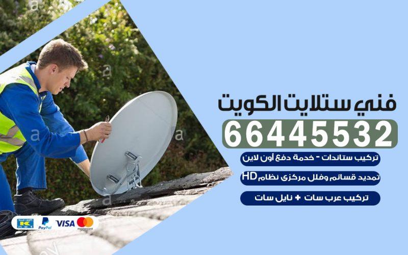 فني ستلايت جمعية جنوب السره 66445532 |خدمة ستلايت رسيفر | الكويت