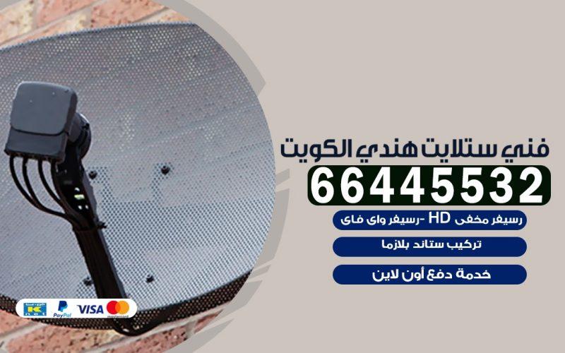 فني ستلايت جمعية عبد الله المبارك 66445532 | خدمة ستلايت رسيفر | الكويت