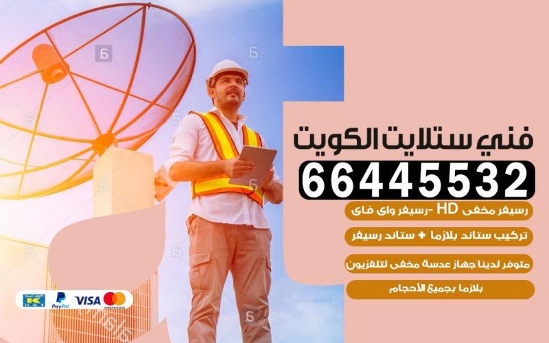 فني ستلايت جمعية الروضة 66445532  خدمة ستلايت رسيفر   الكويت