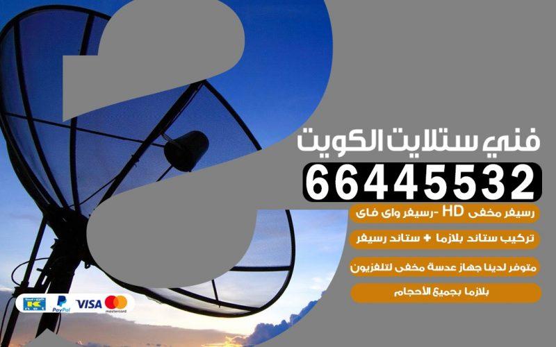 فني ستلايت جمعية هدية 66445532 |خدمة ستلايت رسيفر | الكويت