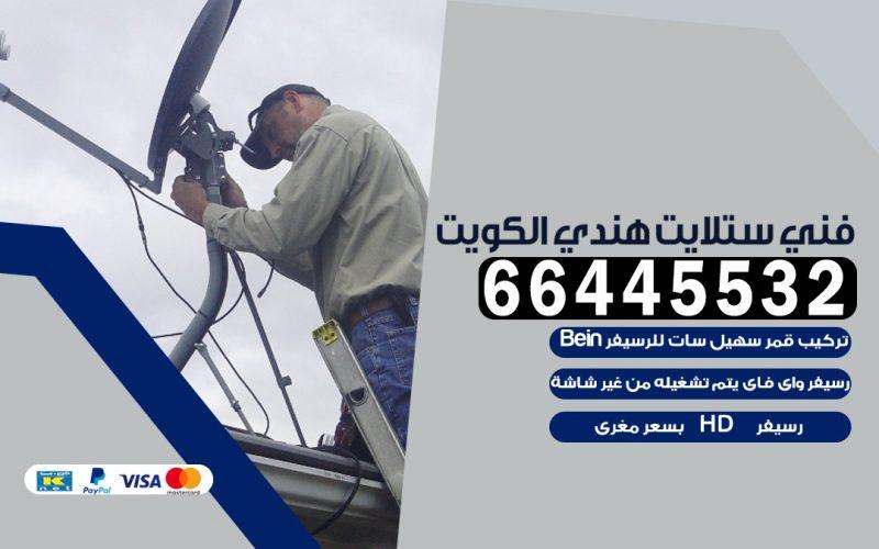 فني ستلايت جمعية الرابية 66445532 | خدمة ستلايت رسيفر | الكويت