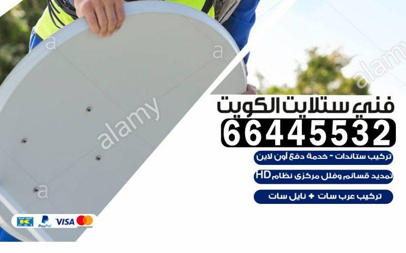 فني ستلايت جمعية صباح السالم 66445532 |خدمة ستلايت رسيفر | الكويت