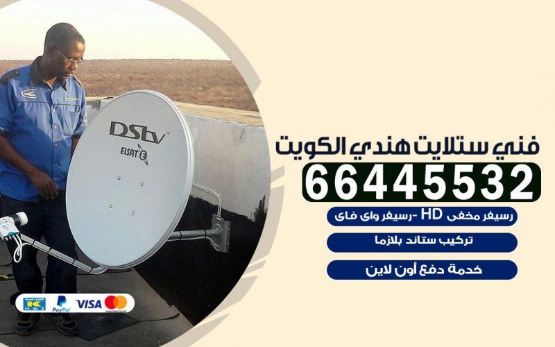 فني ستلايت جمعية مشرف 66445532   خدمة ستلايت رسيفر   الكويت