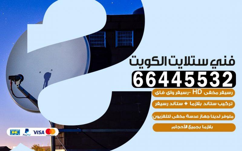 فني ستلايت جمعية سلوى 66445532 | خدمة ستلايت رسيفر | الكويت