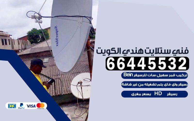 فني ستلايت جمعية الرميثية 66445532   خدمة ستلايت رسيفر   الكويت