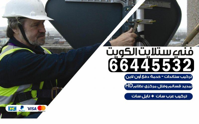 فني ستلايت جمعية مدينة جابر 66445532   خدمة ستلايت رسيفر   الكويت